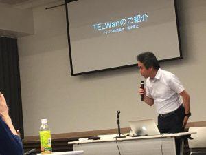 沖縄ITビジネスフェス'18でTELWanを紹介しました